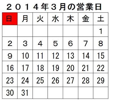3月分_R