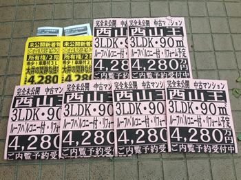 違反広告物2014.3.26.4_R