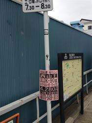 違反広告物2014.3.26.1_R