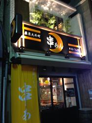 大井町串カツ1_R