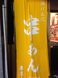 大井町串カツ2_R