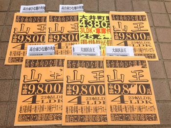 違反広告物2014・5・14・1_R