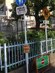 違反広告物2014・5・10・2_R