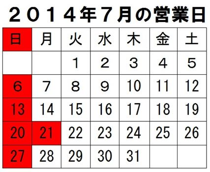 7月営業日_R