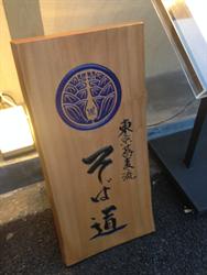 東京蕎麦2_R