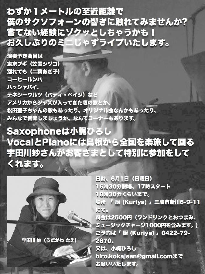 廚ライブ_052014_05_02_008_002