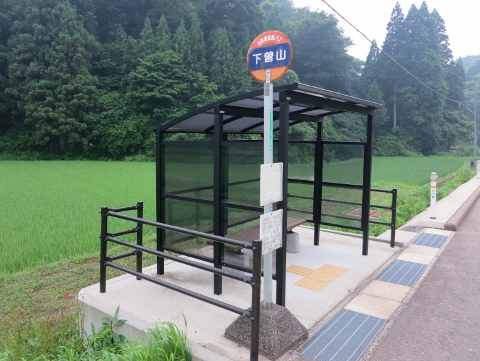 下曽山バス停