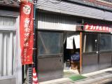 幸ノ木1blog