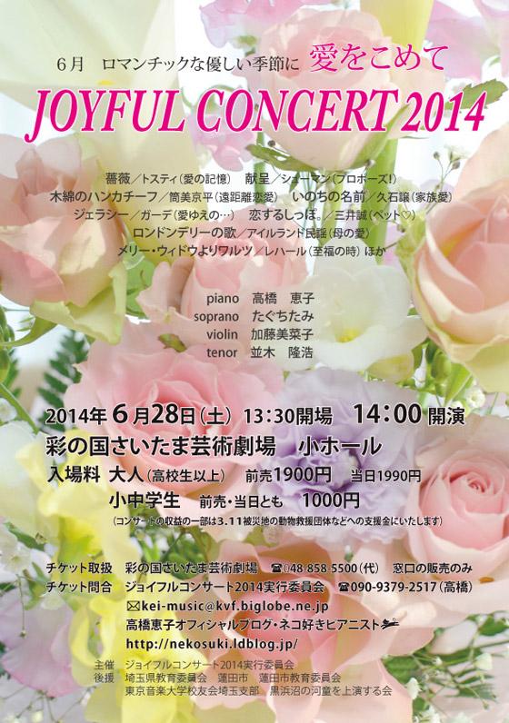 2014joiful01.jpg