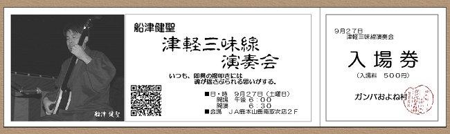チケット1_s
