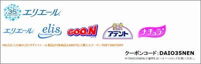 goon_coupon_1406.jpg