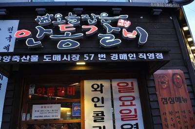 korea_1st_dinner_003_140725.jpg