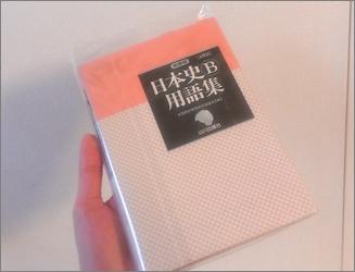 nihonshi_140214.jpg