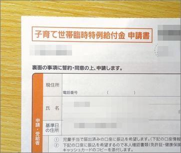 rinjitokureikyufu_140716.jpg