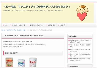 shussanjunbi_net.jpg