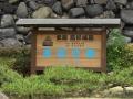 玉藻公園01