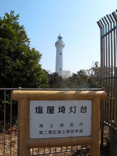 塩屋埼灯台01
