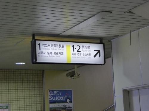 わたらせ渓谷鐵道トロッコの旅2014-22