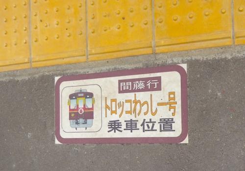 わたらせ渓谷鐵道トロッコの旅2014-027