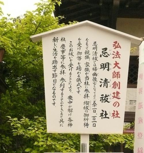 丹生官省符神社2014-07