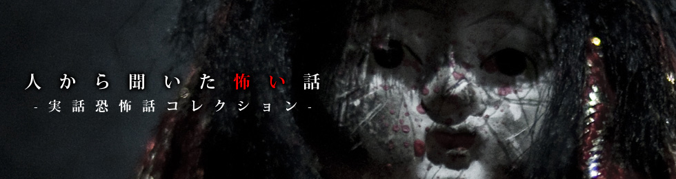 人から聞いた怖い話