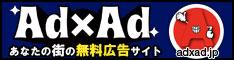 Ad×Ad広告