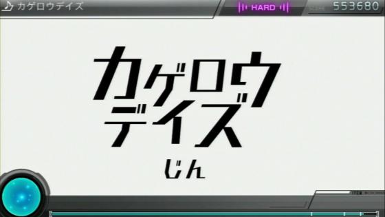 かげろう (10)