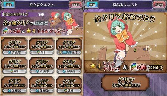3-2初心者 (2)