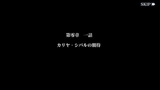 ストーリー (2)