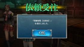 依頼 (3)