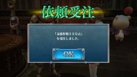 依頼 (6)