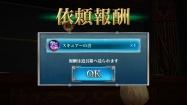 依頼 (11)
