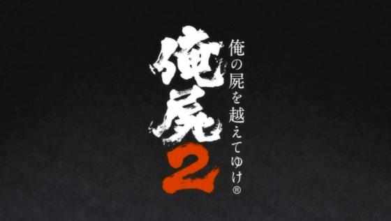 俺屍1-0