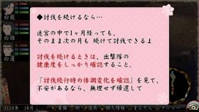俺屍1-続き (29)