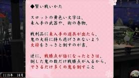 俺屍1-続き (4)