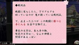俺屍1-続き (2)