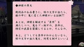 俺屍1-続き (12)