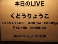 2014416東京倶楽部看板