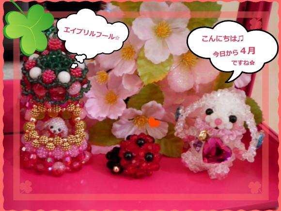 花ブ20140401-1