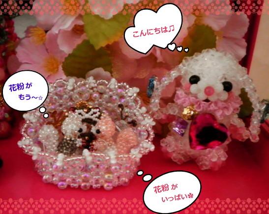 花ブ20140402-1