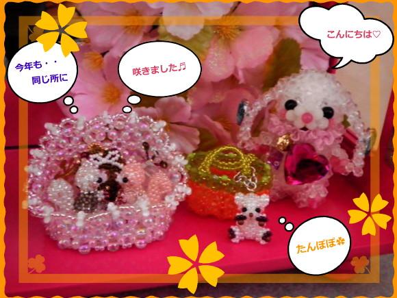 花ブ20140415-1