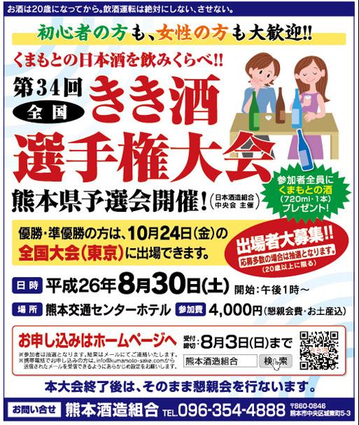 きき酒選手権2014