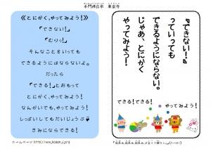 親子で読みたいミニミニ御法門(とにかく、やってみよう!)