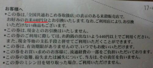 20140908_okomeken_2