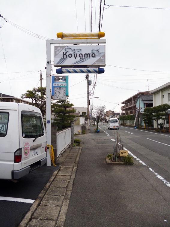 コヤマ電飾1