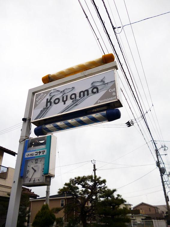 コヤマ電飾2