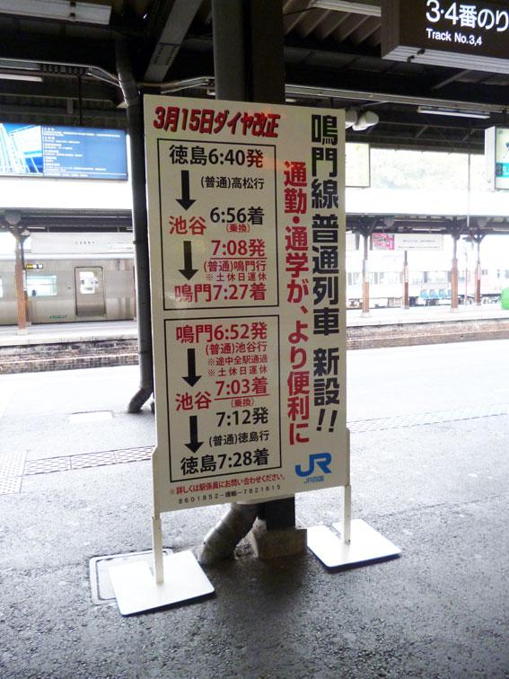 看板徳島駅