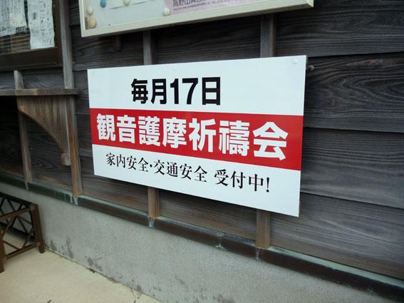観音寺-2