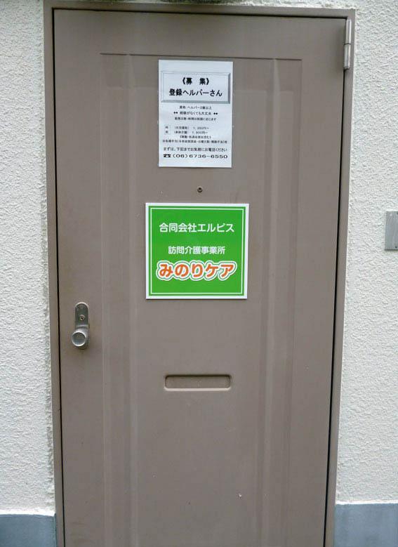みのりケア2