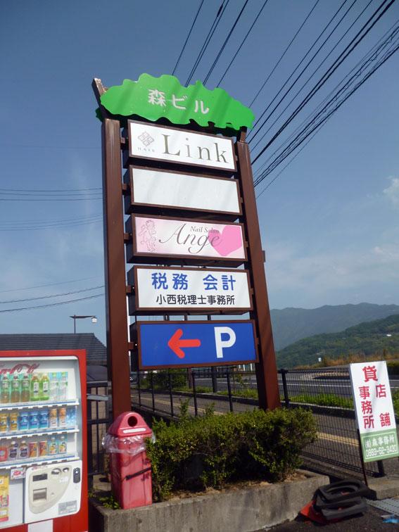 Link電飾